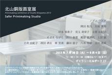 2013Studio-E.jpg